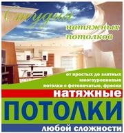 Установка НАТЯЖНЫХ ПОТОЛКОВ!!! в Душанбе