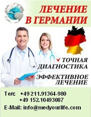 Диагностика,  лечение и реабилитация в Германии