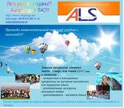 Летняя Школа в Анталии