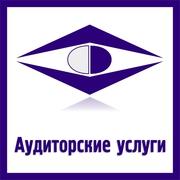 ООО «Точ-Аудит» - Аудиторские Услуги