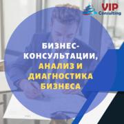 Бизнес-консультация,  диагностика и анализ бизнеса
